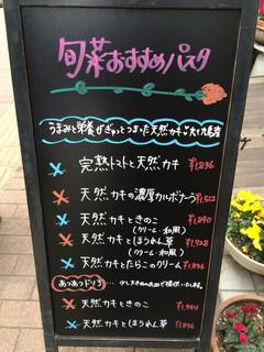 らるきい - 【2015年2月】店舗前メニュー案内