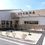 ユトリ珈琲店 - 【2015.2】