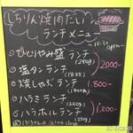 35254919 - 2015.2.20(金)13時 ハラミホルモンランチ1200円   仕事中の贅沢なお得ランチ。
