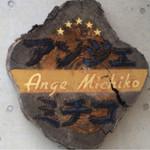 アンジェミチコ -
