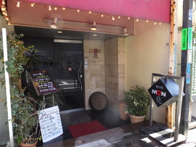 四川 MON 花 - お店