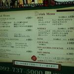 Kerutsu - 店外掲示のメニュー