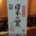 和笑 - 《梵 日本の翼 純米大吟醸》 1合  ¥2000  ※政府専用機の機内酒に採用され、国賓をもてなす日本を代表する酒(baffled)是非一度味わってみてください!