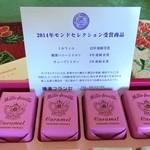 横濱フランセ - モンドセレクション受賞は23年連続らしい。(2015.02)