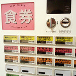 ラーメン 豚きん - 食券機(2015.02)