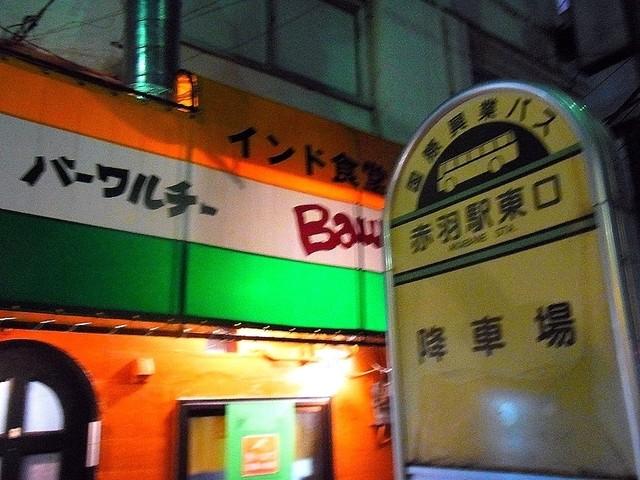 バーワルチー - バーワルチー&赤羽駅東口降車場