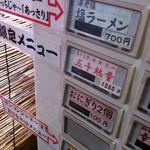 ○寅 麺屋 山本流 - 券売機