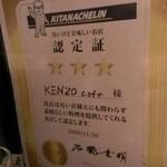 Kenzokafe - 汚いのに美味しい店認定証(2015/2)