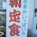 よし喫茶 - 八重樫、飯田等数々のプロボクシング世界王者も食べた自慢の朝定食。