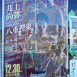 よし喫茶 - 店内ポスター(世界王者井上、八重樫の姿も)