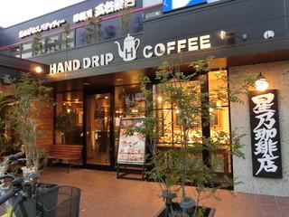 星乃珈琲店 和歌山宮街道店 - 一階は星乃珈琲店で、裏口から二階に上がるとパスタの五右衛門さん。