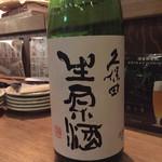 金魚 - 久保田の生原酒