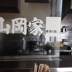 山岡家 岸和田店 - 厨房のガラス板に山岡家