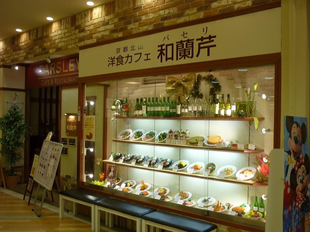 和蘭芹 阪急山田店