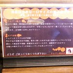 餃子のテムジン - 餃子のテムジン @代々木 店内 テーブル上説明