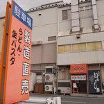 豊国製麺所 - 工場の一角にあります