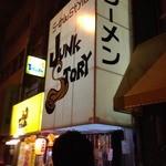 らーめんstyle JUNK STORY - お店の外観(寒空で列んでます)