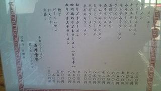 石井食堂 - メニュー