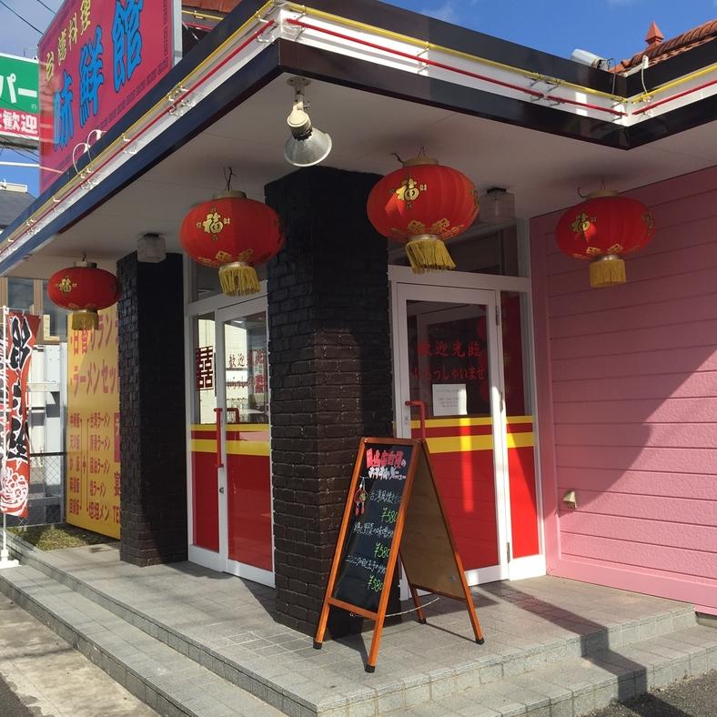 味鮮館 清須店
