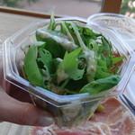 TUNE - 葉物のサラダ