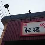 松福 - 外装看板