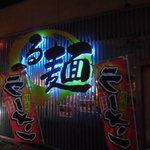 炭炙りチャーシュー まる麺 - 店名は青色