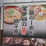 あい庵 - 鶏らーめんと親子丼のお店