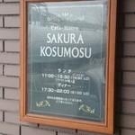 桜秋桜 -