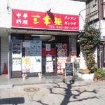 35278169 - 第一京浜沿いのお店