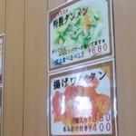 35278196 - タンメンは580円