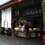 浅野屋本店 - 池上駅前にあります。