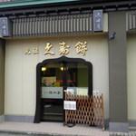 元祖久寿餅 池上池田屋 - 入り口