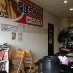 つけ麺専門店 二天一流 -