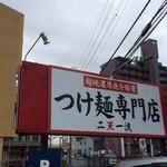 つけ麺専門店 二天一流 - 外の看板