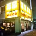 中村商店 - 夜の外観