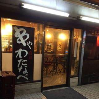 串や わたなべ - 2015年2月