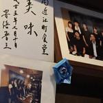 近江町食堂 - 安部総理も来たとか…。