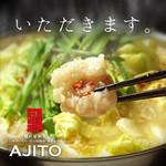 AJITO - 当店一押しもつ鍋