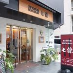 七條 - お店は神田駅西口から歩いて6、7分のところにあります。