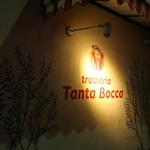 トラットリア タンタボッカ -