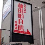 3529739 - JR尼崎南すぐ この看板が目印です