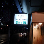 ぶどうぱんの店 舞い鶴 -