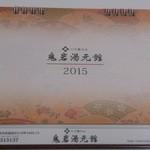 35290956 - 2015カレンダー