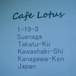 CAFE LOTUS -