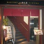 仙台かき徳 - 仙台かき徳 店舗外観