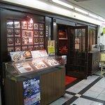 コタニ - 店舗 2008/1