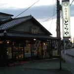 和洋菓子処とらや - 昔ながらの佇まい