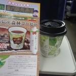 35301074 - エチオピア ベレテ森林コーヒー