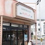 神戸サンドウィッチ工房 - 宝殿駅北、徒歩3分のサンドイッチ専門のパン屋さんです