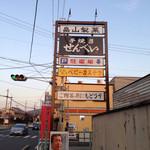 畠山製菓 - 看板 隣がP